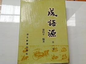 L002011 成语源(第一卷)(一版一印)