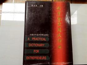 L002009 企业家实用大辞典(下册)(一版一印)(内有字迹)