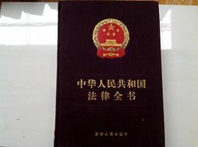 L002014 中华人民共和国法律全书(1993.4)