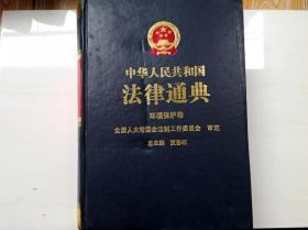 L002013 中华人民共和国法律通典--环境保护卷(37)