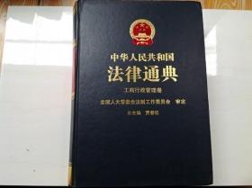 L002016 中华人民共和国法律通典--工商行政管理卷(38)(一版一印)(有库存)