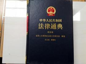 L002017 中华人民共和国法律通典--税务卷(36)(一版一印)(有库存)