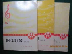 幼儿师范学校课本:钢风琴(第1.2.3册)3本