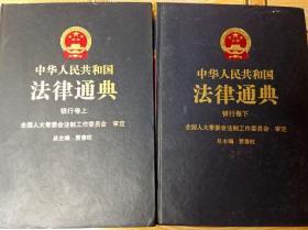 L002019 中华人民共和国法律通典--银行卷(上、下册)(33/34)(一版一印)