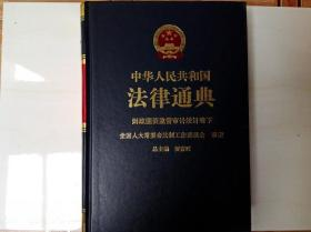 L002022 中华人民共和国法律通典--财政国资监管审计统计卷(下)(21)(封面有破损)(有库存)