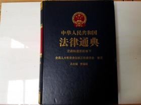 L002024 中华人民共和国法律通典--交通铁道民航卷(下)(29)