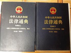 L002021 中华人民共和国法律通典--刑事卷(上、下册)(7/8)(一版一印)