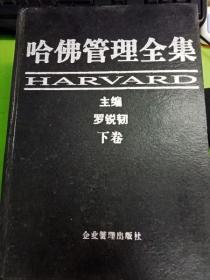 L002028 哈佛管理全集(下卷)