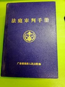 L002034 法庭审判手册