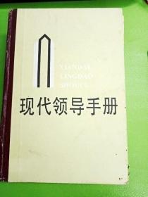 L002033 现代领导手册