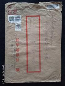 吴群;解放军画报社原副总编 新华社摄影部副主任 签名实寄著名摄影家陈之平 挂号信函(上下款双名家,1988/8/11)