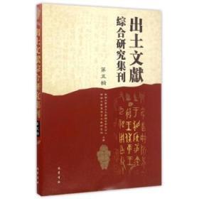 出土文献综合研究集刊(16开精装 全六辑)