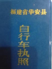 福建省华安县自行车执照【如图】