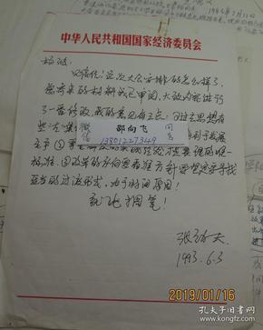 我国科技财经战线杰出领导人、无产阶级革命家、中国科大创校元老之一 张劲夫 信札一通一页 内容好 附经济学会第二届会员代表大会在北京召开 手稿6页【缺一页】
