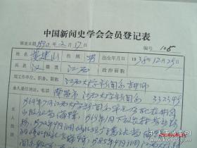 新闻专家姜建山手稿一页,