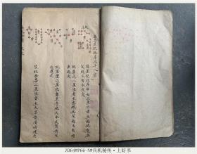 Z064#P66-N#兵机秘传·上好书/清代古籍善本/孤本手抄本