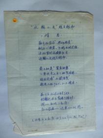 B0461著名军旅诗人峭岩诗稿60年代老诗稿一首共计1页