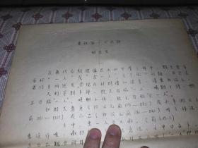 """胡厚宣:重论""""余一人""""问题 【油印】8开 17页"""