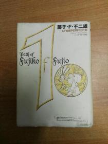 日本原版书:藤子・F・不二雄SF短编<PERFECT版>(1)ミノタウロスの皿(大32开精装)