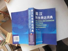 英汉科技表达词典