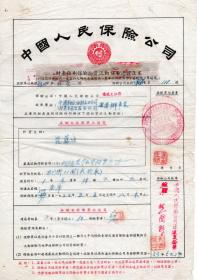 保险单据类-----1953年内蒙古自治区通辽市