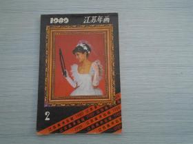 1989江苏年画 2(32开平装1本 原版正版老书。详见书影)