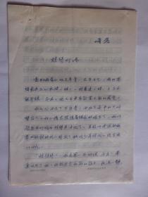 B0462著名军旅诗人峭岩文稿《蛙声叮咚》一篇共计8页