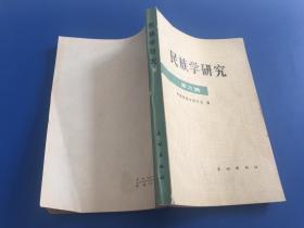 民族学研究(第六辑)