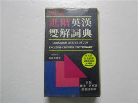 朗文进阶英汉双解词典 (硬精装) 注:该书缺录音带