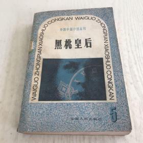 外国中篇小说丛刊黑桃皇后