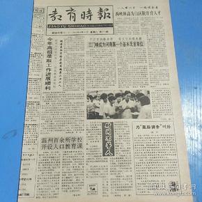 教育时报1991.8.17