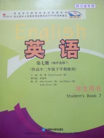 高中英语第七册,高中英语选修7,高中英语高中二年级下学期使用,高中英语mm,