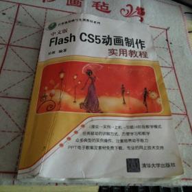计算机基础与实训教材系列:中文版Flash CS5动画制作实用教程