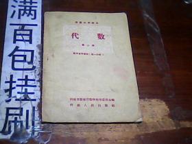 高级中学课本 代数 第二册 教学参考资料(第一分册)59年版(一版一印)