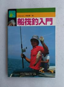 船筏钓入门 钓鱼博士李嘉声船钓经验