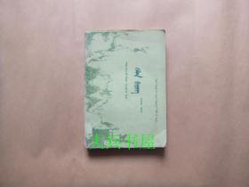 高级中学课本语文第一册 蒙文