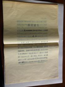 B0465著名军旅诗人峭岩8开文稿《画的通信》一篇共计26页