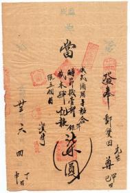 民国发票专题----中华民国33年6月4日益成典当行