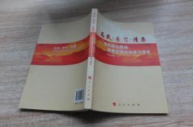 為民·務實·清廉:黨的群眾路線教育實踐活動學習讀本