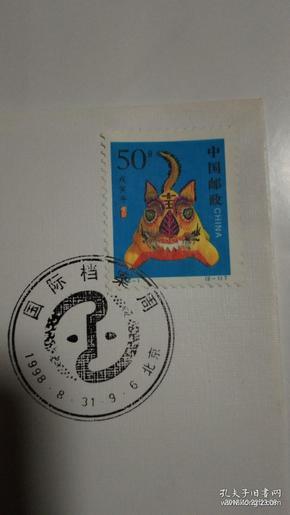第二轮虎年邮票–国际档案周纪念封