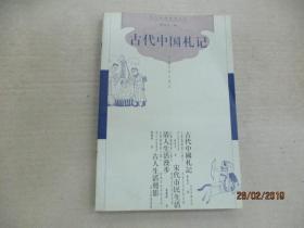 古代中国札记