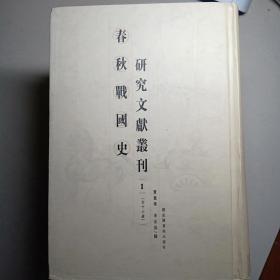 春秋战国史研究文献丛刊.1.精装(没阅读过)