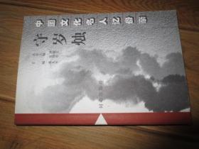 守岁烛(中国文化名人忆母亲2)邓九平签赠本