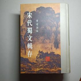宋代蜀文辑存 第一册