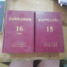 企业财税法规选编15  16两册合售见图