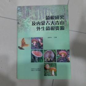 菌根研究及内蒙古大青山外生菌根资源