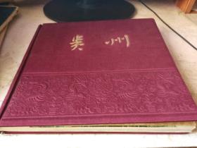 贵州(画册)