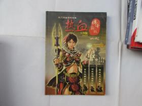 热门网络游戏攻略:热血传奇1.76版(新版传奇)典藏版
