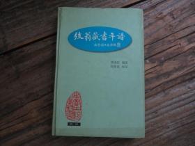 弢翁藏书年谱