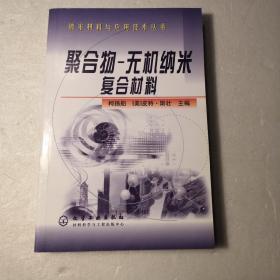 纳米材料与应用技术丛书:聚合物~无机纳米复合材料